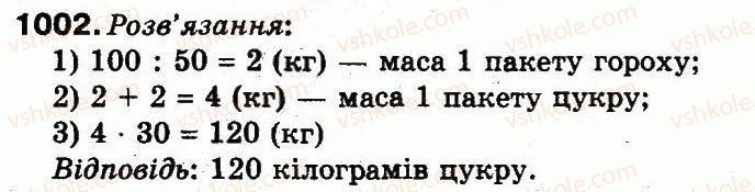 3-matematika-mv-bogdanovich-gp-lishenko-2014--mnozhennya-i-dilennya-v-mezhah-1000-1002.jpg