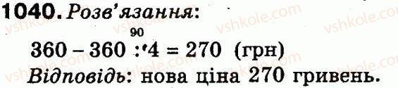 3-matematika-mv-bogdanovich-gp-lishenko-2014--mnozhennya-i-dilennya-v-mezhah-1000-1040.jpg