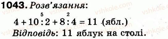 3-matematika-mv-bogdanovich-gp-lishenko-2014--mnozhennya-i-dilennya-v-mezhah-1000-1043.jpg