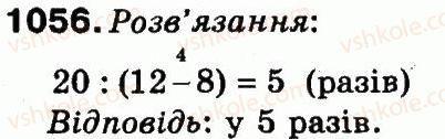3-matematika-mv-bogdanovich-gp-lishenko-2014--mnozhennya-i-dilennya-v-mezhah-1000-1056.jpg