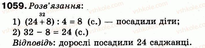 3-matematika-mv-bogdanovich-gp-lishenko-2014--mnozhennya-i-dilennya-v-mezhah-1000-1059.jpg