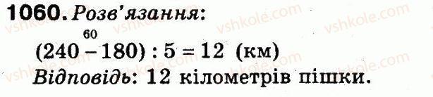 3-matematika-mv-bogdanovich-gp-lishenko-2014--mnozhennya-i-dilennya-v-mezhah-1000-1060.jpg