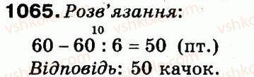 3-matematika-mv-bogdanovich-gp-lishenko-2014--mnozhennya-i-dilennya-v-mezhah-1000-1065.jpg