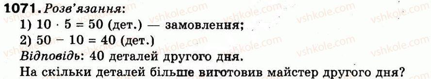 3-matematika-mv-bogdanovich-gp-lishenko-2014--mnozhennya-i-dilennya-v-mezhah-1000-1071.jpg