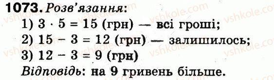 3-matematika-mv-bogdanovich-gp-lishenko-2014--mnozhennya-i-dilennya-v-mezhah-1000-1073.jpg