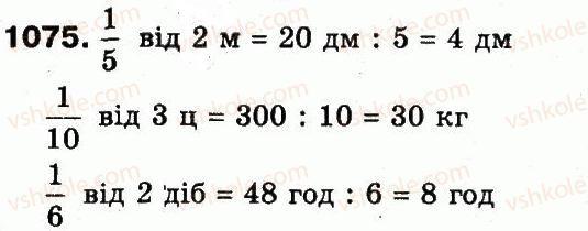 3-matematika-mv-bogdanovich-gp-lishenko-2014--mnozhennya-i-dilennya-v-mezhah-1000-1075.jpg