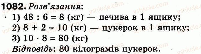 3-matematika-mv-bogdanovich-gp-lishenko-2014--mnozhennya-i-dilennya-v-mezhah-1000-1082.jpg