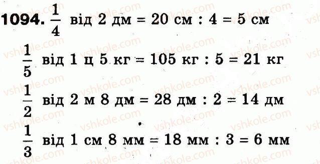 3-matematika-mv-bogdanovich-gp-lishenko-2014--mnozhennya-i-dilennya-v-mezhah-1000-1094.jpg