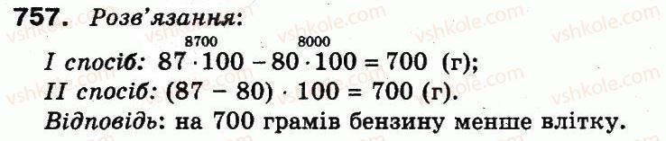 3-matematika-mv-bogdanovich-gp-lishenko-2014--mnozhennya-i-dilennya-v-mezhah-1000-757.jpg