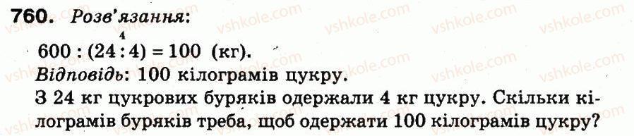 3-matematika-mv-bogdanovich-gp-lishenko-2014--mnozhennya-i-dilennya-v-mezhah-1000-760.jpg