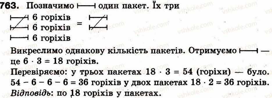 3-matematika-mv-bogdanovich-gp-lishenko-2014--mnozhennya-i-dilennya-v-mezhah-1000-763.jpg