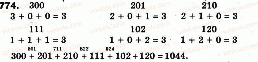 3-matematika-mv-bogdanovich-gp-lishenko-2014--mnozhennya-i-dilennya-v-mezhah-1000-774.jpg
