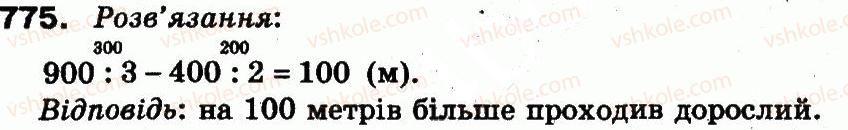 3-matematika-mv-bogdanovich-gp-lishenko-2014--mnozhennya-i-dilennya-v-mezhah-1000-775.jpg
