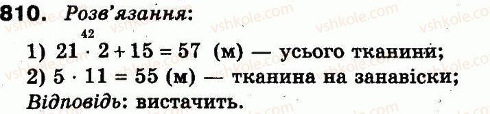 3-matematika-mv-bogdanovich-gp-lishenko-2014--mnozhennya-i-dilennya-v-mezhah-1000-810.jpg