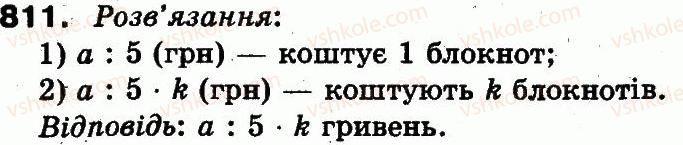 3-matematika-mv-bogdanovich-gp-lishenko-2014--mnozhennya-i-dilennya-v-mezhah-1000-811.jpg