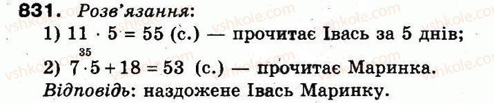 3-matematika-mv-bogdanovich-gp-lishenko-2014--mnozhennya-i-dilennya-v-mezhah-1000-831.jpg