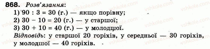 3-matematika-mv-bogdanovich-gp-lishenko-2014--mnozhennya-i-dilennya-v-mezhah-1000-868.jpg