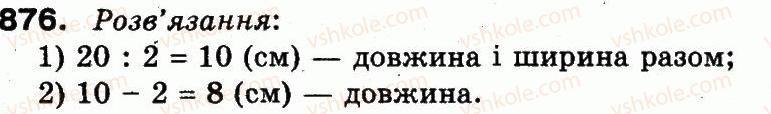3-matematika-mv-bogdanovich-gp-lishenko-2014--mnozhennya-i-dilennya-v-mezhah-1000-876.jpg