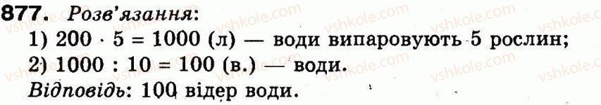 3-matematika-mv-bogdanovich-gp-lishenko-2014--mnozhennya-i-dilennya-v-mezhah-1000-877.jpg