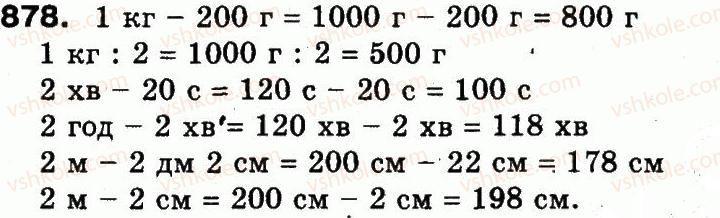 3-matematika-mv-bogdanovich-gp-lishenko-2014--mnozhennya-i-dilennya-v-mezhah-1000-878.jpg
