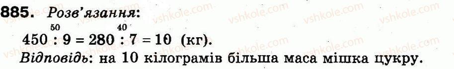 3-matematika-mv-bogdanovich-gp-lishenko-2014--mnozhennya-i-dilennya-v-mezhah-1000-885.jpg