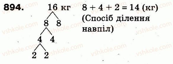 3-matematika-mv-bogdanovich-gp-lishenko-2014--mnozhennya-i-dilennya-v-mezhah-1000-894.jpg