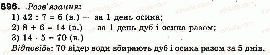 3-matematika-mv-bogdanovich-gp-lishenko-2014--mnozhennya-i-dilennya-v-mezhah-1000-896.jpg