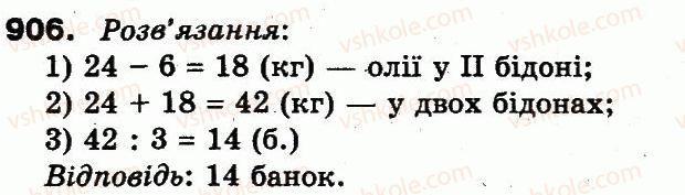 3-matematika-mv-bogdanovich-gp-lishenko-2014--mnozhennya-i-dilennya-v-mezhah-1000-906.jpg