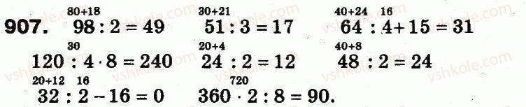 3-matematika-mv-bogdanovich-gp-lishenko-2014--mnozhennya-i-dilennya-v-mezhah-1000-907.jpg