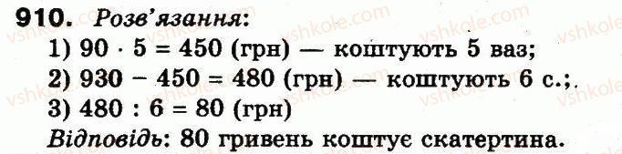 3-matematika-mv-bogdanovich-gp-lishenko-2014--mnozhennya-i-dilennya-v-mezhah-1000-910.jpg