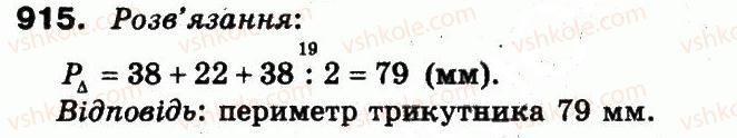 3-matematika-mv-bogdanovich-gp-lishenko-2014--mnozhennya-i-dilennya-v-mezhah-1000-915.jpg
