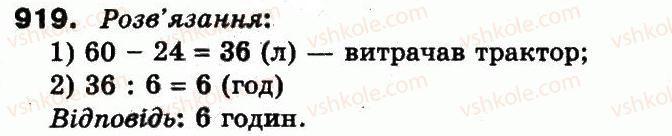 3-matematika-mv-bogdanovich-gp-lishenko-2014--mnozhennya-i-dilennya-v-mezhah-1000-919.jpg