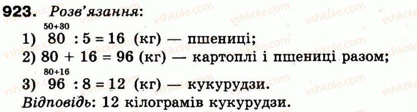 3-matematika-mv-bogdanovich-gp-lishenko-2014--mnozhennya-i-dilennya-v-mezhah-1000-923.jpg