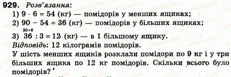 3-matematika-mv-bogdanovich-gp-lishenko-2014--mnozhennya-i-dilennya-v-mezhah-1000-929.jpg
