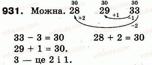 3-matematika-mv-bogdanovich-gp-lishenko-2014--mnozhennya-i-dilennya-v-mezhah-1000-931.jpg