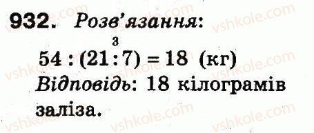 3-matematika-mv-bogdanovich-gp-lishenko-2014--mnozhennya-i-dilennya-v-mezhah-1000-932.jpg