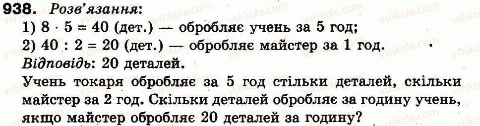 3-matematika-mv-bogdanovich-gp-lishenko-2014--mnozhennya-i-dilennya-v-mezhah-1000-938.jpg