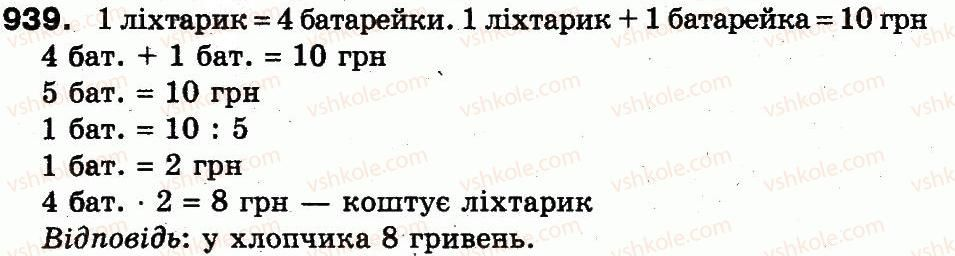 3-matematika-mv-bogdanovich-gp-lishenko-2014--mnozhennya-i-dilennya-v-mezhah-1000-939.jpg