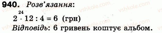 3-matematika-mv-bogdanovich-gp-lishenko-2014--mnozhennya-i-dilennya-v-mezhah-1000-940.jpg