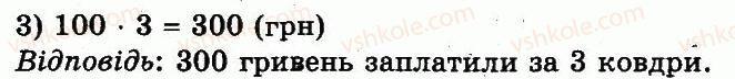3-matematika-mv-bogdanovich-gp-lishenko-2014--mnozhennya-i-dilennya-v-mezhah-1000-942-rnd4393.jpg