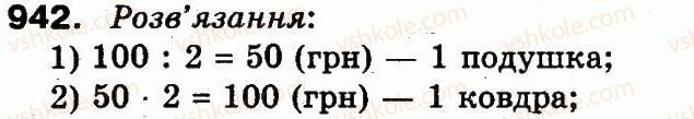 3-matematika-mv-bogdanovich-gp-lishenko-2014--mnozhennya-i-dilennya-v-mezhah-1000-942.jpg