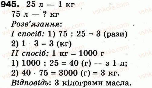 3-matematika-mv-bogdanovich-gp-lishenko-2014--mnozhennya-i-dilennya-v-mezhah-1000-945.jpg
