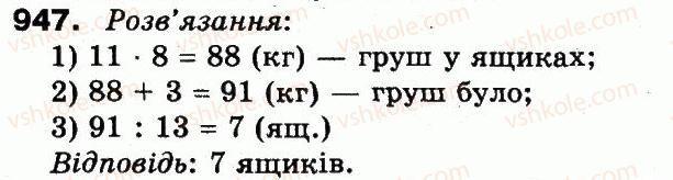 3-matematika-mv-bogdanovich-gp-lishenko-2014--mnozhennya-i-dilennya-v-mezhah-1000-947.jpg