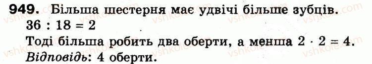 3-matematika-mv-bogdanovich-gp-lishenko-2014--mnozhennya-i-dilennya-v-mezhah-1000-949.jpg