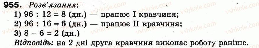 3-matematika-mv-bogdanovich-gp-lishenko-2014--mnozhennya-i-dilennya-v-mezhah-1000-955.jpg
