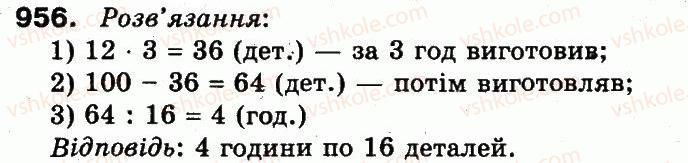 3-matematika-mv-bogdanovich-gp-lishenko-2014--mnozhennya-i-dilennya-v-mezhah-1000-956.jpg