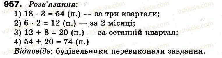 3-matematika-mv-bogdanovich-gp-lishenko-2014--mnozhennya-i-dilennya-v-mezhah-1000-957.jpg