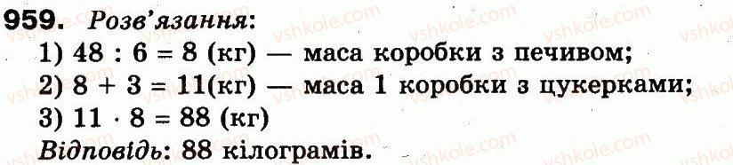 3-matematika-mv-bogdanovich-gp-lishenko-2014--mnozhennya-i-dilennya-v-mezhah-1000-959.jpg