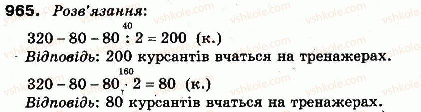 3-matematika-mv-bogdanovich-gp-lishenko-2014--mnozhennya-i-dilennya-v-mezhah-1000-965.jpg