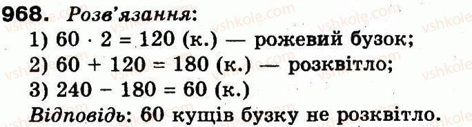3-matematika-mv-bogdanovich-gp-lishenko-2014--mnozhennya-i-dilennya-v-mezhah-1000-968.jpg